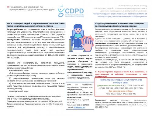 Защита людей с ограниченными возможностями от эксплуатации, насилия и жестокого обращения – Пояснительный лист