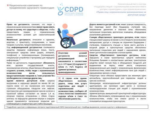 Право лиц с ограниченными возможностями на доступную среду – Пояснительный лист
