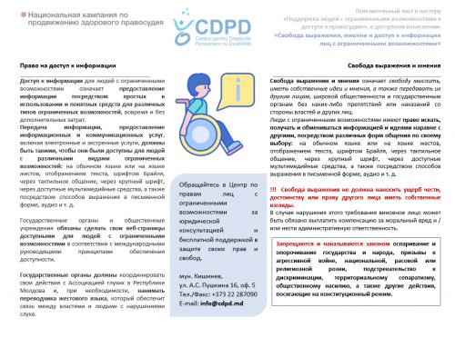 Свобода выражения, мнения и доступ к информации лиц с ограниченными возможностями – Пояснительный лист